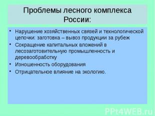 Проблемы лесного комплекса России: Нарушение хозяйственных связей и технологичес