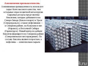 Алюминиевая промышленность. Алюминиевая промышленность. Алюминиевая промышленнос