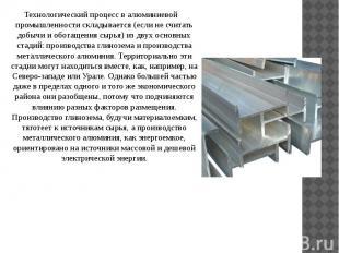 Технологический процесс в алюминиевой промышленности складывается (если не счита