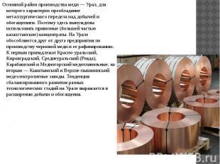 Основной район производства меди — Урал, для которого характерно преобладание ме