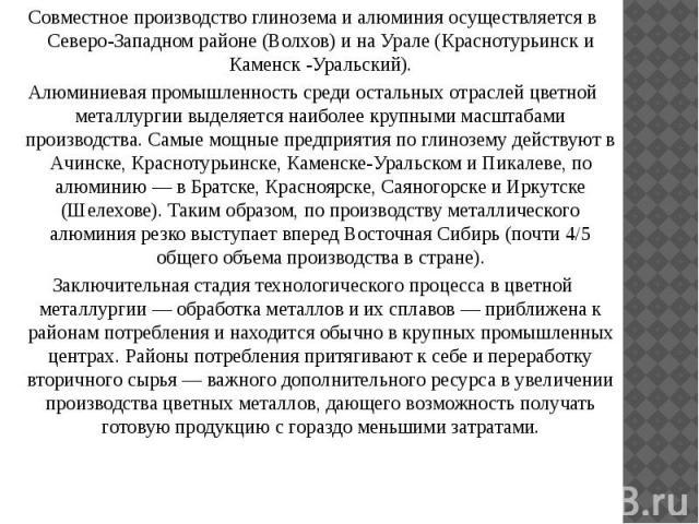Совместное производство глинозема и алюминия осуществляется в Северо-Западном районе (Волхов) и на Урале (Краснотурьинск и Каменск -Уральский). Совместное производство глинозема и алюминия осуществляется в Северо-Западном районе (Волхов) и на Урале …