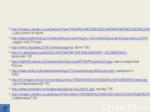 http://images.yandex.ru/yandsearch?text=%D0%A1%D1%83%D1%80%D0%B3%D1%83%D1%82%D1%