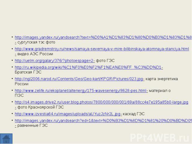 http://images.yandex.ru/yandsearch?text=%D0%A1%D1%83%D1%80%D0%B3%D1%83%D1%82%D1%81%D0%BA%D0%B0%D1%8F%20%D1%82%D1%8D%D1%81%20%D1%84%D0%BE%D1%82%D0%BE&rpt=simage&p=1&img_url=www.metran.ru%2Fnetcat_files%2F354%2F217%2Fr2011_09_27_2.jpg- сур…