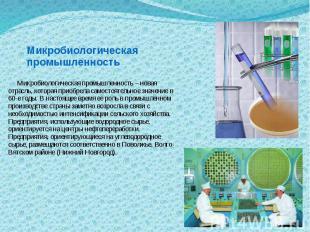 Микробиологическая промышленность Микробиологическая промышленность – новая отра