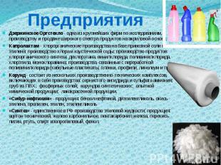 Предприятия Дзержинское Оргстекло - одна из крупнейших фирм по исследованиям, пр