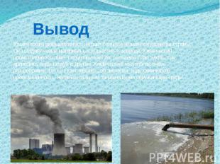 Вывод Химическая промышленность играет большое значение в развитии страны. Она с