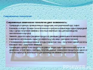 Современные технологии Современные химические технологии дают возможность: Превр