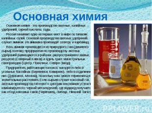 Основная химия Основная химия - это производство азотных, калийных удобрений, се