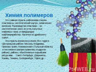 Химия полимеров Это главная отрасль нефтехимии (смолы, пластмассы, синтетический