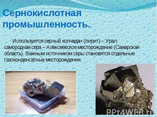 Сернокислотная промышленность.  Используется серный колчедан (пирит)