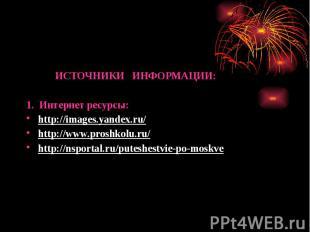 ИСТОЧНИКИ ИНФОРМАЦИИ: ИСТОЧНИКИ ИНФОРМАЦИИ: 1. Интернет ресурсы: http://images.y