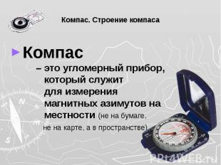 Компас. Строение компаса Компас – это угломерный прибор, который служит для изме