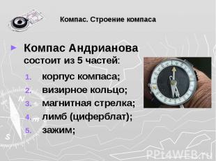 Компас. Строение компаса Компас Андрианова состоит из 5 частей: