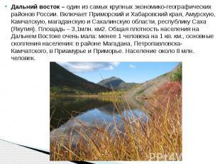 Дальний восток – один из самых крупных экономико-географических районов России.