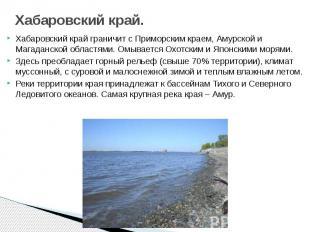 Хабаровский край. Хабаровский край граничит с Приморским краем, Амурской и Магад