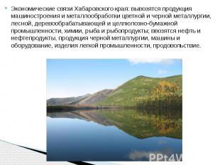 Экономические связи Хабаровского края: вывозятся продукция машиностроения и мета