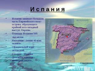 Испания занимает большую часть Пиренейского полу- острова, образующего крайний ю