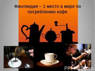 Финляндия – 1 место в мире по потреблению кофе