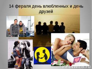 14 фераля день влюбленных и день друзей