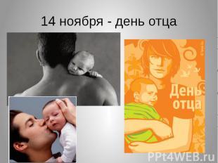 14 ноября - день отца