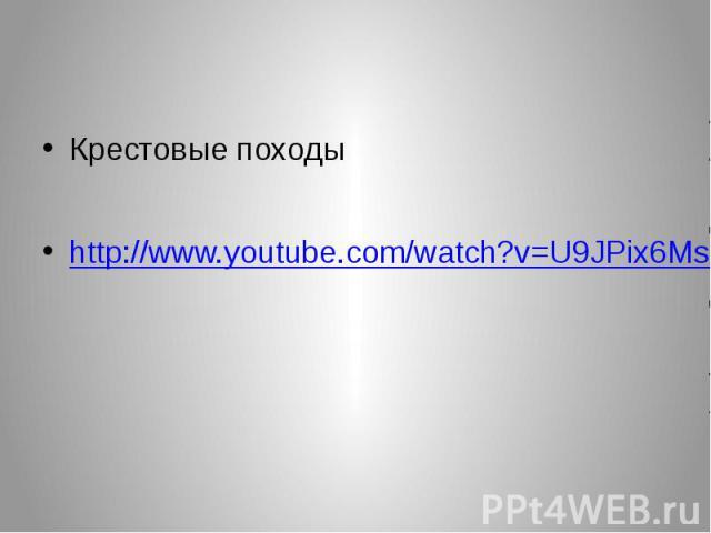 Крестовые походы http://www.youtube.com/watch?v=U9JPix6Ms5s