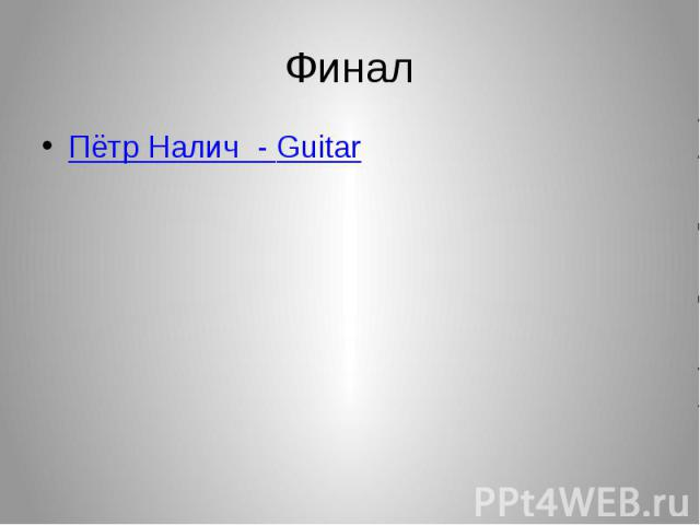 Финал Пётр Налич - Guitar