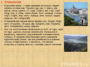 Этимология Этимология В русском венгр — заимствование из польск. węgier «венгр»