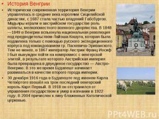 История Венгрии История Венгрии Исторически современная территория Венгрии управ