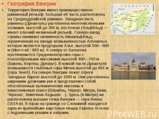 География Венгрии География Венгрии Территория Венгрии имеет преимущественно рав