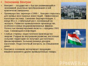 Экономика Венгрии Экономика Венгрии Венгрия — государство с быстро развивающейся