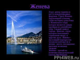 Порт, центр туризма и место международных форумов. Город Женева, окруженный холм