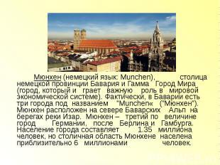 Мюнхен (немецкий язык: Munchen), столица немецкой провинции Бавария и Гамма Горо