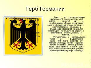 Герб Германии Один из государственных символов ФРГ, представляет собой жёлто - з