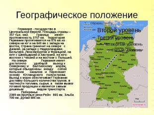 Географическое положение Германия - государство в Центральной Европе. Площадь ст