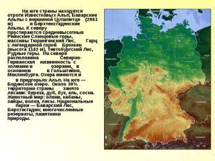 На юге страны находятся отроги Известковых Альп, Баварские Альпы с вершиной Цугш