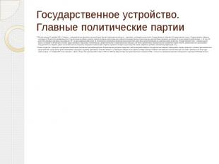 Государственное устройство. Главные политические партии По конституции 23 декабр