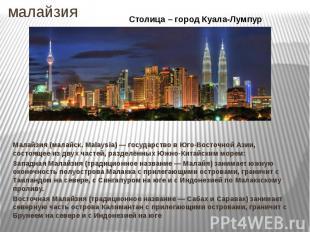 малайзия Малайзия (малайск. Malaysia) — государство в Юго-Восточной Азии, состоя