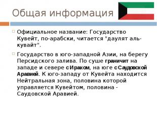 Общая информация Официальное название: Государство Кувейт, по-арабски, читается