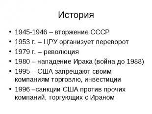 1945-1946 – вторжение СССР 1945-1946 – вторжение СССР 1953 г. – ЦРУ организует п