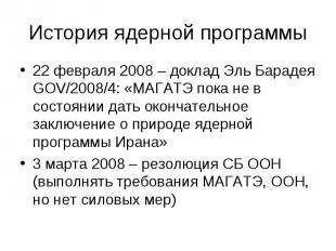 22 февраля 2008 – доклад Эль Барадея GOV/2008/4: «МАГАТЭ пока не в состоянии дат