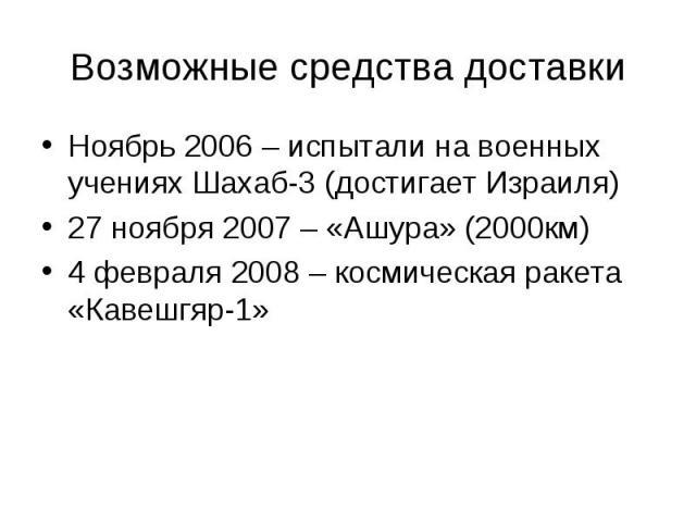 Ноябрь 2006 – испытали на военных учениях Шахаб-3 (достигает Израиля) Ноябрь 2006 – испытали на военных учениях Шахаб-3 (достигает Израиля) 27 ноября 2007 – «Ашура» (2000км) 4 февраля 2008 – космическая ракета «Кавешгяр-1»