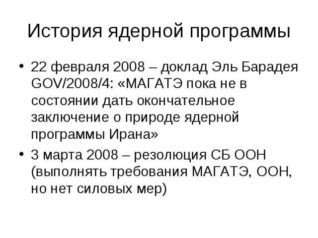 22 февраля 2008 – доклад Эль Барадея GOV/2008/4: «МАГАТЭ пока не в состоянии дать окончательное заключение о природе ядерной программы Ирана» 22 февраля 2008 – доклад Эль Барадея GOV/2008/4: «МАГАТЭ пока не в состоянии дать окончательное заключение …