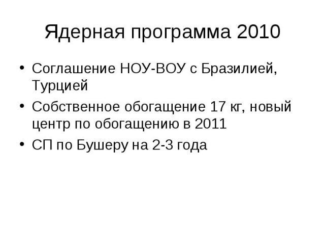Соглашение НОУ-ВОУ с Бразилией, Турцией Соглашение НОУ-ВОУ с Бразилией, Турцией Собственное обогащение 17 кг, новый центр по обогащению в 2011 СП по Бушеру на 2-3 года