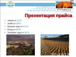 Амман от 231 $ Амман от 231 $ Акаба от 328 $ Мертвое море от 511 $ Петра от 266