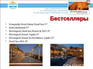 Kempinski Hotel Ishtar Dead Sea 5* Kempinski Hotel Ishtar Dead Sea 5* Interconti