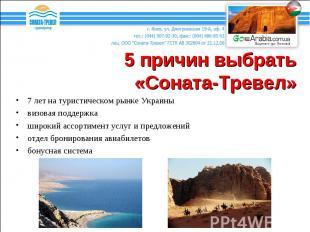 7 лет на туристическом рынке Украины 7 лет на туристическом рынке Украины визова