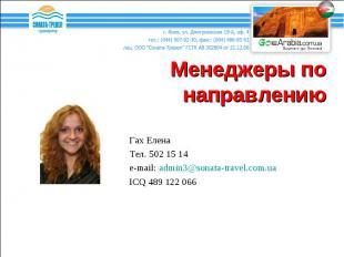 Гах Елена Гах Елена Тел. 502 15 14 e-mail: admin3@sonata-travel.com.ua ICQ 489 1