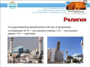 Государственной религией является Ислам. В процентном соотношении: 92 % — мусуль