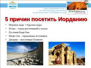Мертвое море + Красное море Мертвое море + Красное море Петра – город высеченный