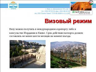 Визу можно получить в международном аэропорту либо в консульстве Иордании в Киев